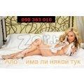 http realni zapoznanstva com Нови и секси мъже и жени | 216791 - 379350