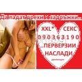 www harderotic net 0 60лв мобилни 090363968 нежна | 225563 - 604943