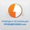 Преводи Плевен легализация на дипломи и сертификати | 164272 - 272037