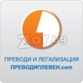 Лицензирани преводи и легализация на документи Преводи Плевен | 151238 - 249485