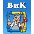 ВиК услуги Спиране на теч | 232352 - 380745