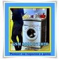 Професионален ремонт на перални в София | 132481 - 421521