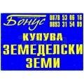 Купувам земеделска земя в Североизточна България | 195545 - 445212