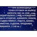 ИМА ЛИ БЪДЕЩЕ ЛЮБОВНАТА ВИ ВРЪЗКА | 284232 - 454070