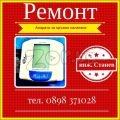 Ремонт на апарати за кръвно налягане | 205683 - 465697