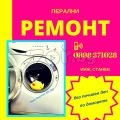 Опитен техник за ремонт на перални | 296453 - 471314