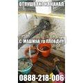 Запушена канализация град Пловдив | 235117 - 473853