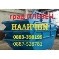 2019 Плевен Конструкт чистота 0883-398199 Извозва строителни отпадъц | 324583 - 510538