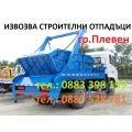 Строителни отпадъци | 326406 - 513362