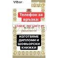 Дипломи - превод и легализация на документи | 327664 - 515054