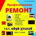 Професионален ремонт на перални печки телевизори в София | 152911 - 529371