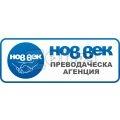 Агенция за преводи Нов Век | 36169 - 529571