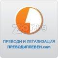 Преводи Плевен легализация на дипломи и акaдемични справки | 51228 - 532522