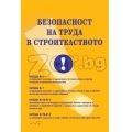Координатор по ЗБУТ в строителството | 350982 - 546782