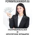 Потребителски кредити до 8000 лева за Пловдив и региона | 332009 - 552001