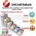УниКредит Булбанк дава безплатен заем без неизвестна такса   358390 - 557019