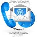 Преводи и легализация английски | 326582 - 560346