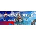 Руски език А1 групово обучение 60 учебни часа | 364040 - 565020