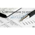 Счетоводни услуги - пълно счетоводно обслужване | 367850 - 571748
