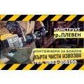 Къртене на стени Плевен Конструкт О883-398199, Контейнери за боклук | 372707 - 579306