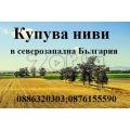 Купувам земеделски земи-0876155590 | 304471 - 582247