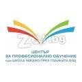 Лицензирано онлайн професионално обучение | 384321 - 596634
