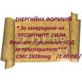 090063067 АСТРО ЛИНА ПРОГНОСТИК ЖИЗНЕНА ПЪТЕКА   193090 - 601117