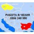 За работа в Чехия за град Млада Болеслав и района спешно набираме | 344040 - 606163