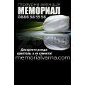 Траурна агенция МЕМОРИАЛ-Варна   399437 - 617653