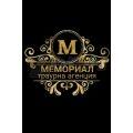 Кремации за гр.Варна МЕМОРИАЛ   400087 - 618608