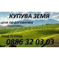 Купувам обработваеми земеделски земи | 289738 - 618672