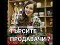 видео за обява 352113 | Jobs Help BG - Работа в България и чужбина