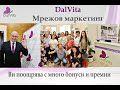 видео за обява 354574 | Започнете вашият DALVITA бизнес още днес, без финансов риск.
